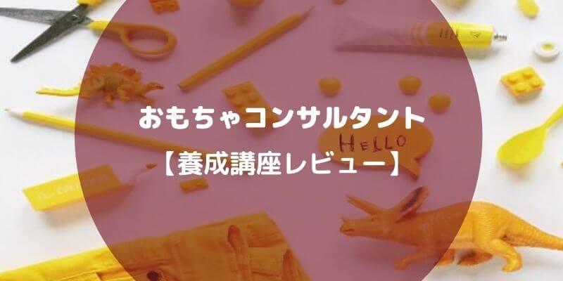 おもちゃコンサルタント 養成講座レビュー