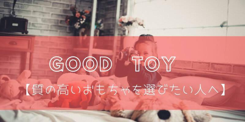 グッド・トイ【質の高いおもちゃを選びたい人へ】