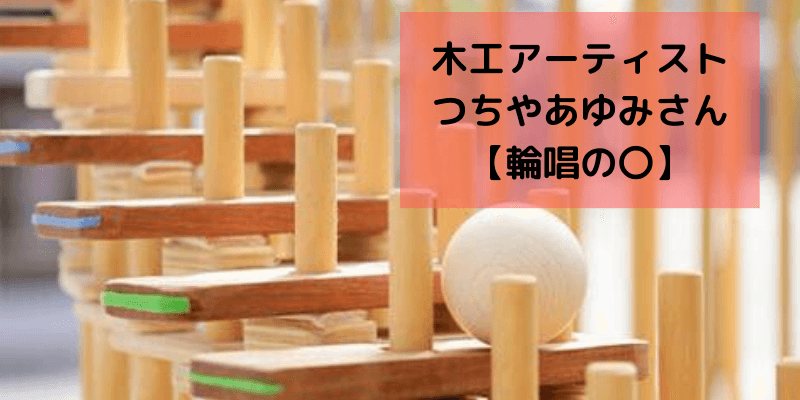 木工アーティストつちやあゆみさん【輪唱の〇】