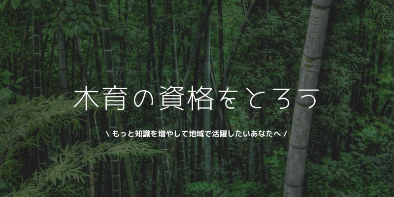 木育の資格