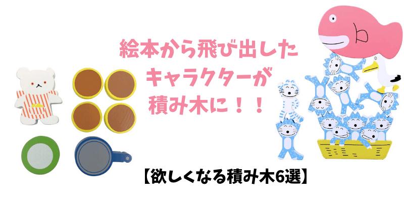 【欲しくなる積み木6選】