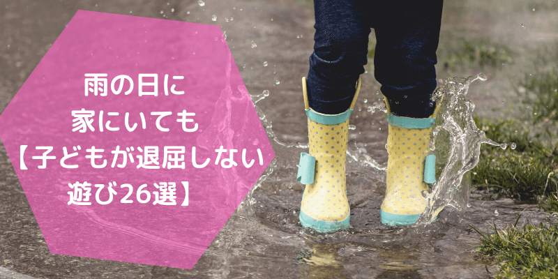 雨の日 家遊び