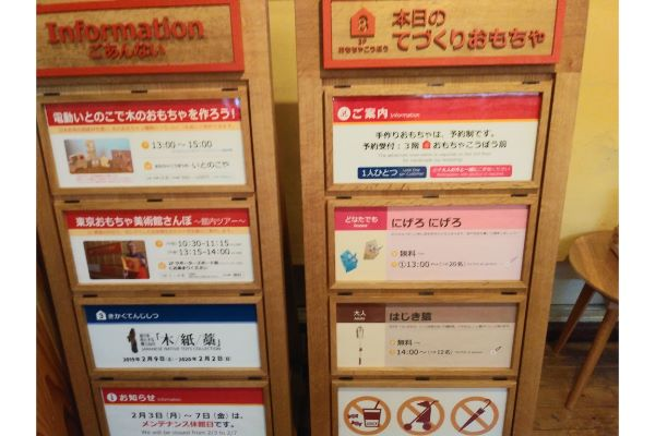 東京おもちゃ美術館 案内板