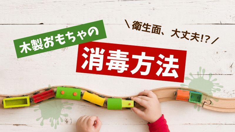 木製おもちゃ 消毒方法