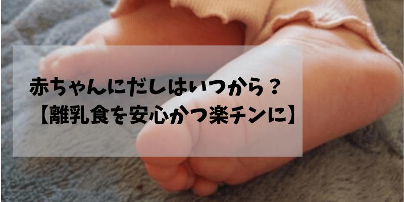赤ちゃんにだしはいつから?【離乳食を安心かつ楽チンに】