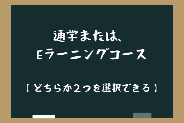 通学・Eラーニングコース 【どちらか2つのコースを選択できる】