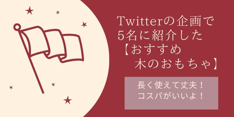 Twitterの企画で5名に紹介した【おすすめ木のおもちゃ】まとめ