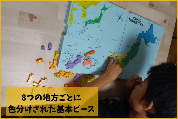 キッズラボラトリー  くもん日本地図パズル