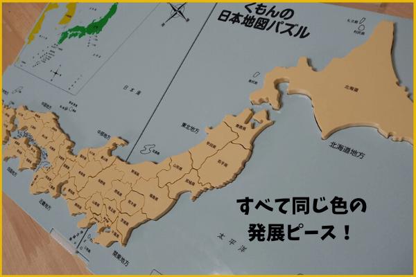 くもんの日本地図パズル  発展