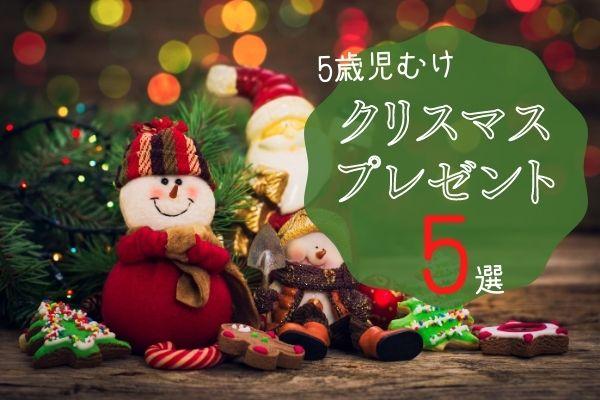 クリスマス 知育玩具