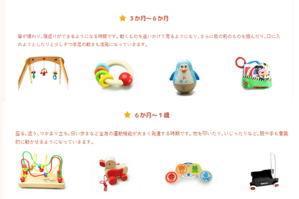イクプル おもちゃ 0歳