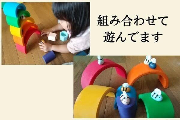 イクプル 2歳 おもちゃ アーチレインボー