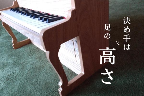 カワイ アップライトピアノ 理由