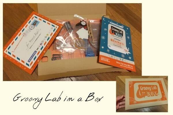 グルービーラボ Groovy Lab in a Box