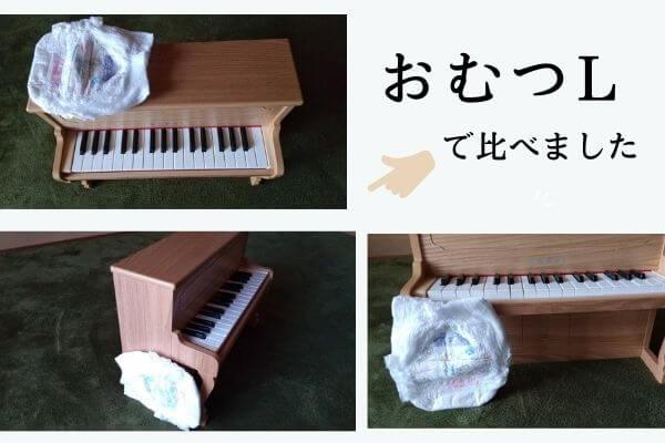 カワイ ピアノ 大きさ