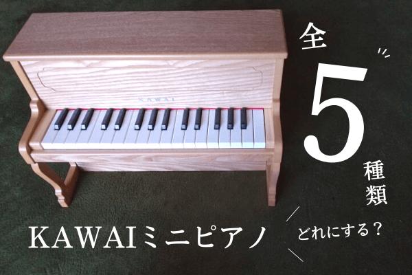 カワイ ミニピアノ どれがいい